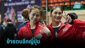 หัตถยา-จรัสพร  2 ตบสาวไทยทีมชาติไทย ย้ายเล่นลีกญี่ปุ่น