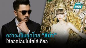 """เปิดใจ """"หมู อาซ่าว่า"""" ผู้อยู่เบื้องหลังชุดไทย """"ลิซ่า"""" ใส่อวดโฉมใน MV โซโล่เดบิวต์"""