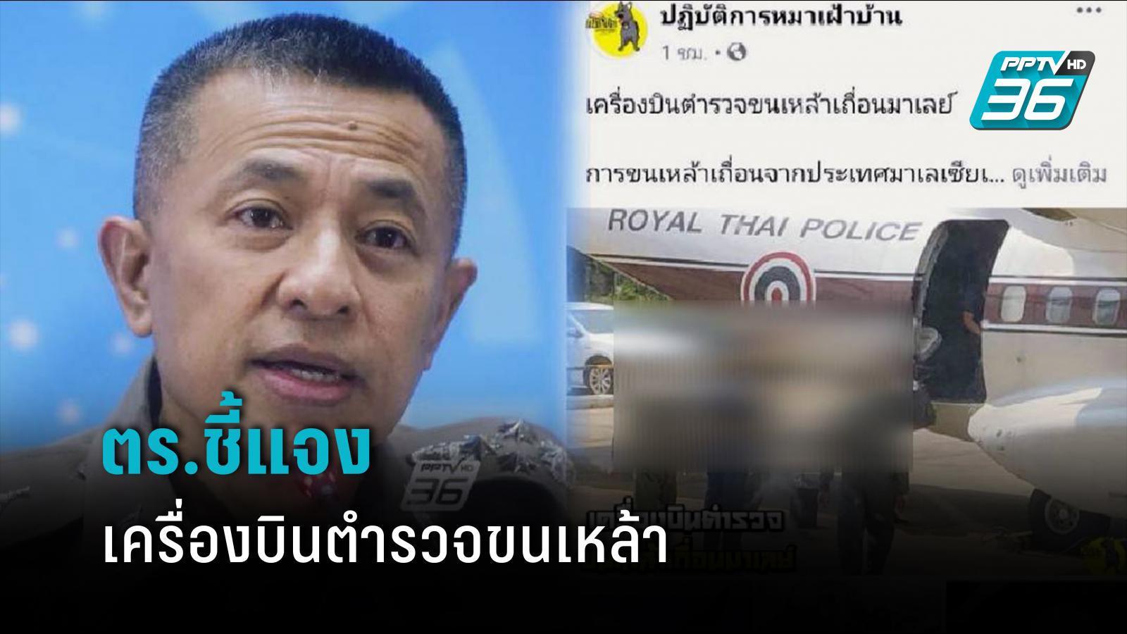 สำนักงานตำรวจแห่งชาติ ชี้แจง ปมเครื่องบินตำรวจ ขนเหล้า - เบียร์เถื่อน อ้างนายพล 2 ตำรวจเอี่ยว
