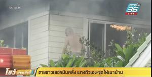 ชายชาวเยอรมันคลั่ง จุดไฟเผาบ้านตัวเอง