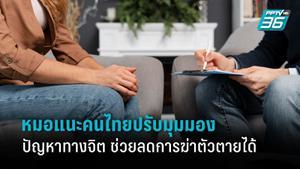 แพทย์แนะสังคมไทยต้องปรับมุมมองเรื่องสุขภาพจิต จะช่วยลดปัญหาการฆ่าตัวตาย