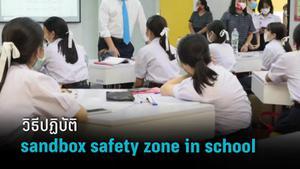 เปิดแนวปฏิบัติ แซนด์บ็อกซ์ เซฟตี้โซนในโรงเรียน ที่ครู ผู้ปกครอง นักเรียนต้องทำร่วมกัน