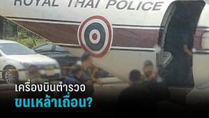 กองบินตำรวจจ่อชี้แจง เพจดัง เปิดภาพอ้าง พล.ต.ต.ใช้เครื่องบินตำรวจ ขนเหล้าเถื่อน คลุมถุงดำเข้ากรุง