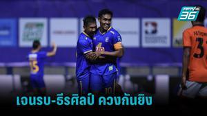 บีจี ปทุม ชุดผสม เปิดบ้านชนะ ราชบุรี 2-0 ศึกไทยลีก 1