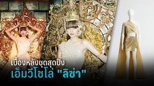 """ปังมาก! """"ลิซ่า"""" สวมชุดไทยในเอ็มวี โซโล่ """"LALISA""""  ดีไซเนอร์บรรจงออกแบบสุดพิเศษ"""