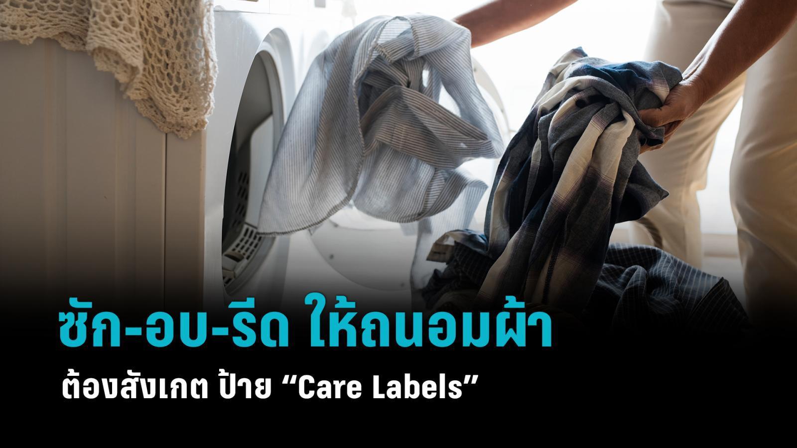 """ซัก-อบ-รีด ให้ถนอมผ้า ต้องสังเกต ป้าย """"Care Labels"""""""