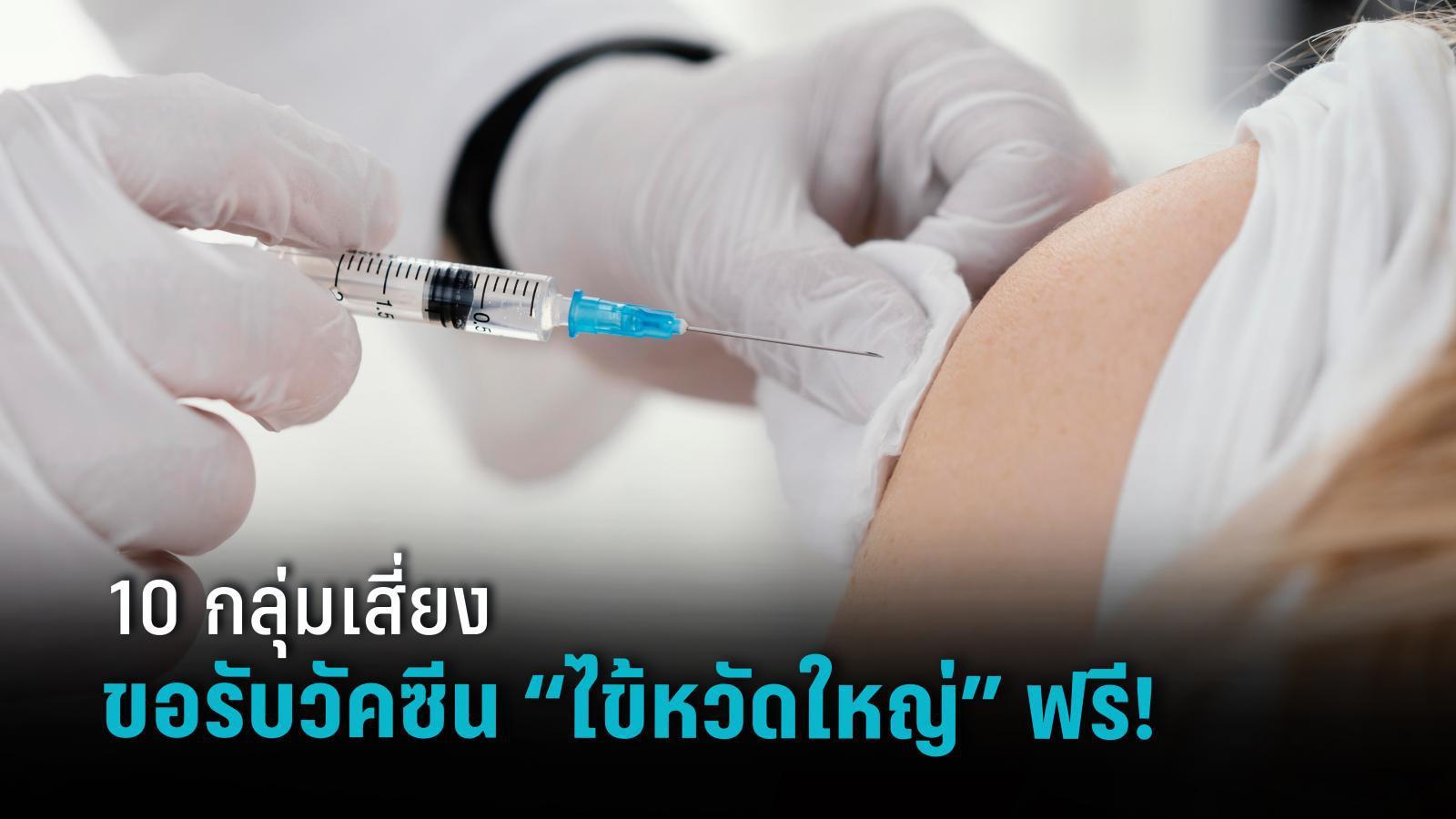 10 กลุ่มเสี่ยง ติดต่อขอรับวัคซีนไข้หวัดใหญ่ฟรี ถึง 31 ธ.ค.นี้