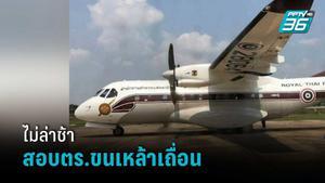 ป.ป.ช. สอบ ตร.ยศนายพล ใช้เครื่องบินขนเหล้าเถื่อน ยันไม่ล่าช้า