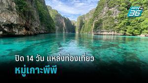 อุทยานฯ สั่งปิดแหล่งท่องเที่ยวหมู่เกาะพีพี 14 วัน หลังยอดติดโควิดพุ่งในกระบี่