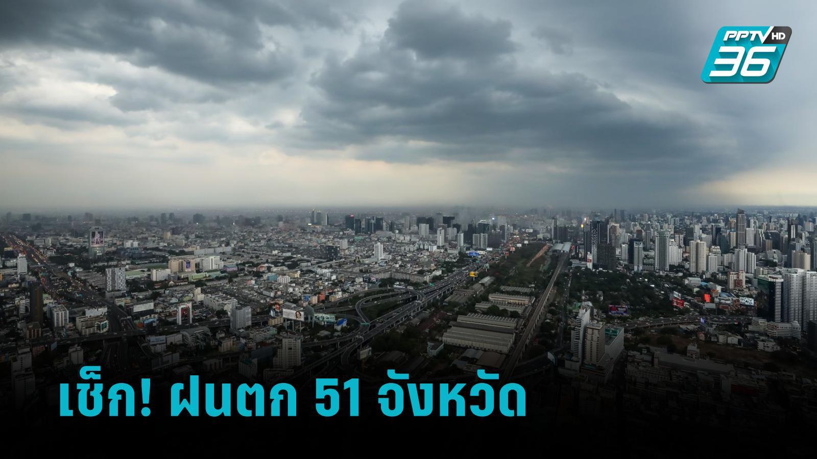 พยากรณ์อากาศวันนี้! ฝนตกต่อเนื่องกระจายทุกภาค ตกหนักบางแห่ง ทะเลคลื่นสูง 2-3 เมตร