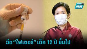 รัฐบาล ย้ำ ฉีดวัคซีนไฟเซอร์ เด็ก 12 ปีขึ้นไป ผู้ต้องปกครองต้องให้ความยินยอมก่อน