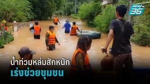 น้ำท่วมหล่มสัก ชุมชนริมน้ำยังอ่วม ระดับน้ำสูงกว่า 1 เมตร