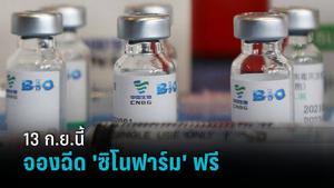 """สถานเสาวภา เปิดลงทะเบียนฉีดวัคซีน """"ซิโนฟาร์ม"""" ฟรี! เริ่ม 13 ก.ย.นี้ อายุ 18 ปีขึ้นไป"""