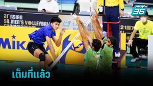 ตบหนุ่มไทย นำก่อนแพ้ ปากีสถาน 2-3  ประเดิมศึกชิงแชมป์เอเชีย