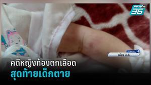 เปิดใจป้าเด็ก คดีหญิงท้องตกเลือด ไปรพ. สุดท้ายเด็กตาย