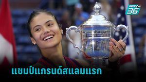 ราดูคานู คว้าแชมป์ ยูเอส โอเพ่น  2021