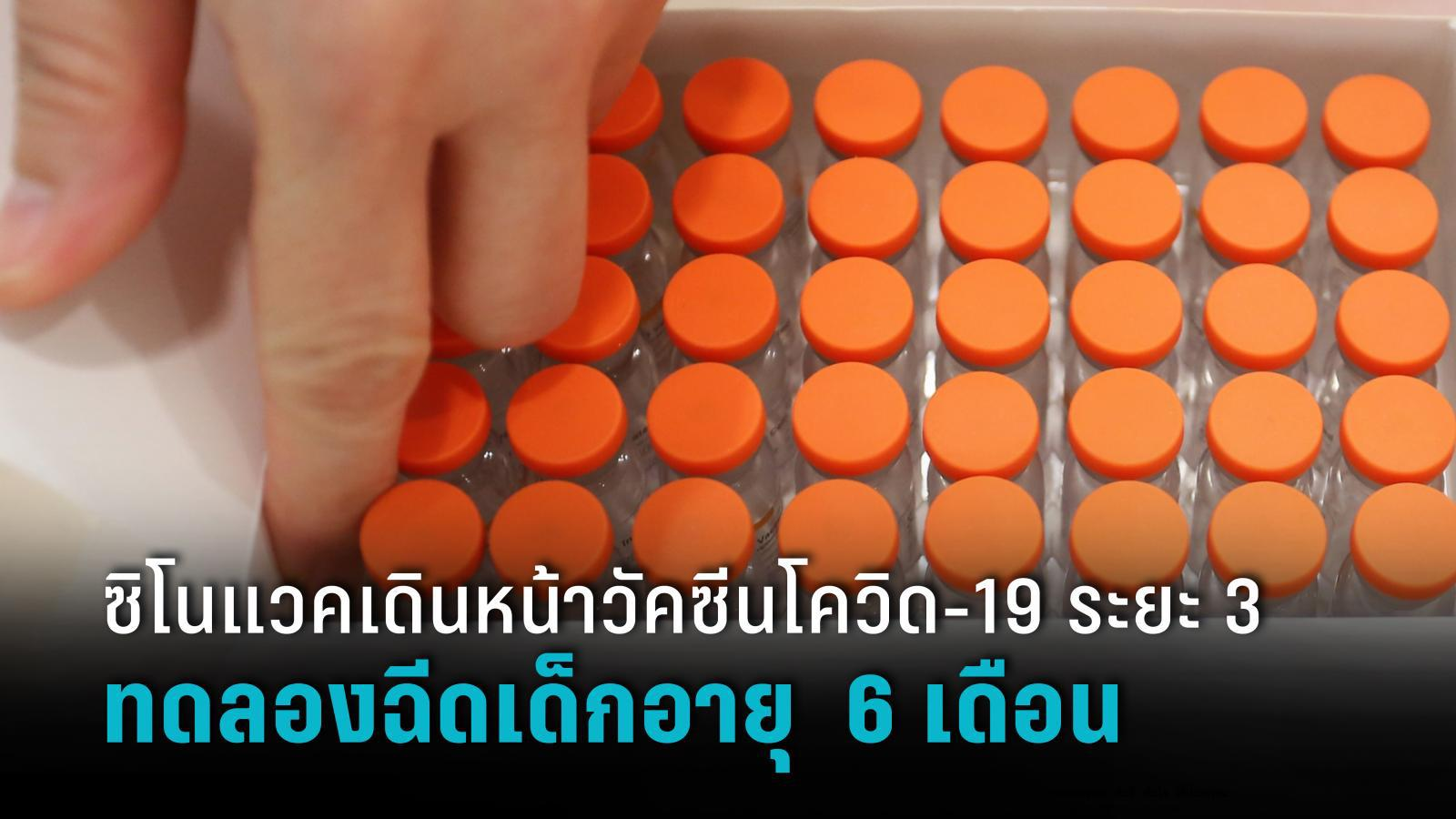 """ครั้งแรกของโลก """"ซิโนแวคทดลองวัคซีนโควิด-19ในเด็กตั้งแต่ 6 เดือน"""""""