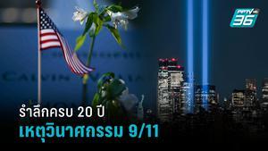 สหรัฐฯ รำลึกครบ 20 ปี เหตุวินาศกรรม 9/11