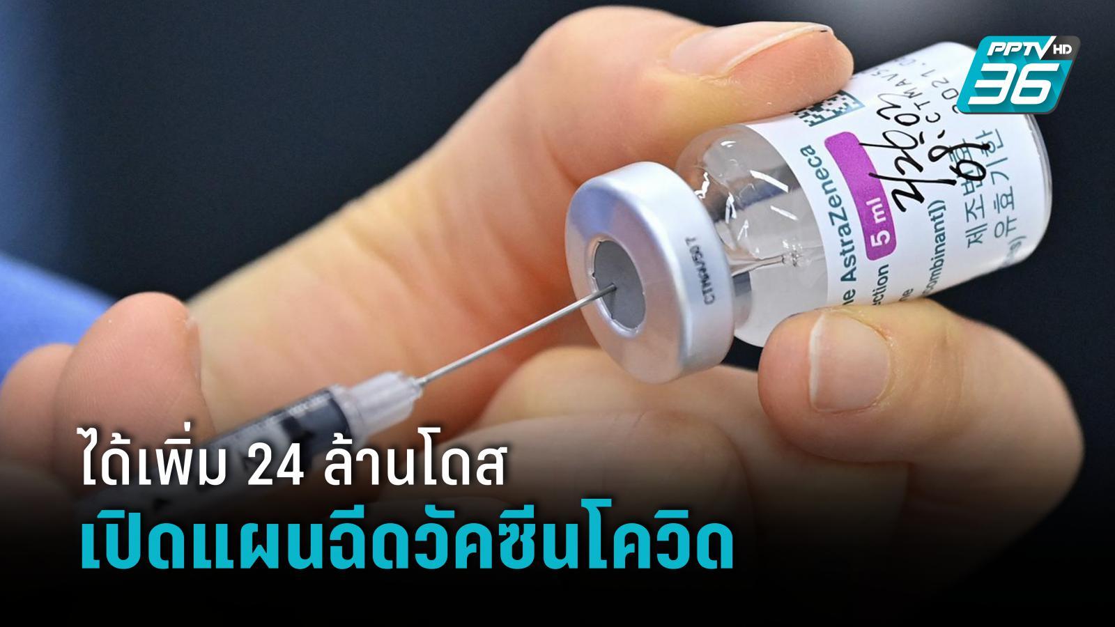 แผนฉีดวัคซีนโควิดหลังได้เพิ่ม 24 ล้านโดส : PPTVHD36