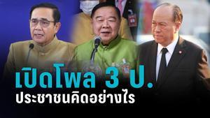"""เปิดโพล 3 ป. ประชาชนคิดอย่างไร กับคำถาม """"นายกรัฐมนตรี"""" คนต่อไป"""