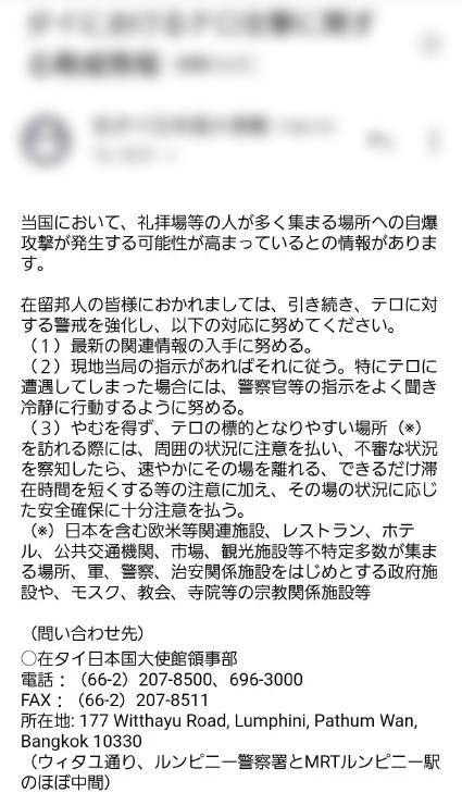 """กต.แจง กรณีญี่ปุ่นส่งเอกสารเตือนพลเมืองระวัง """"เหตุก่อการร้ายในอาเซียนรวมถึงไทย"""""""