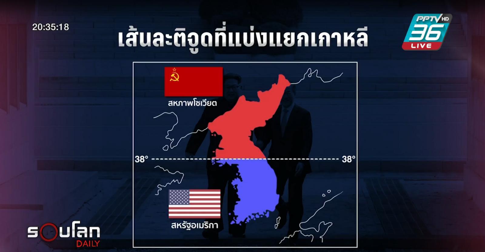 """เกาหลีเหนือ ทดสอบ """"ขีปนาวุธพิสัยไกล"""" รุ่นใหม่สำเร็จ ร่อนได้ถึง 1,500 กม."""