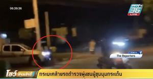 กระบะคล้ายรถตำรวจพุ่งชนผู้ชุมนุมกระเด็น