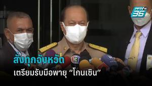 """มหาดไทย สั่งทุกจัดหวัด เตรียมรับมือ พายุดีเปรสชัน """"โกนเซิน""""  อพยพปชช.ได้ทันทีหากรุนแรง"""