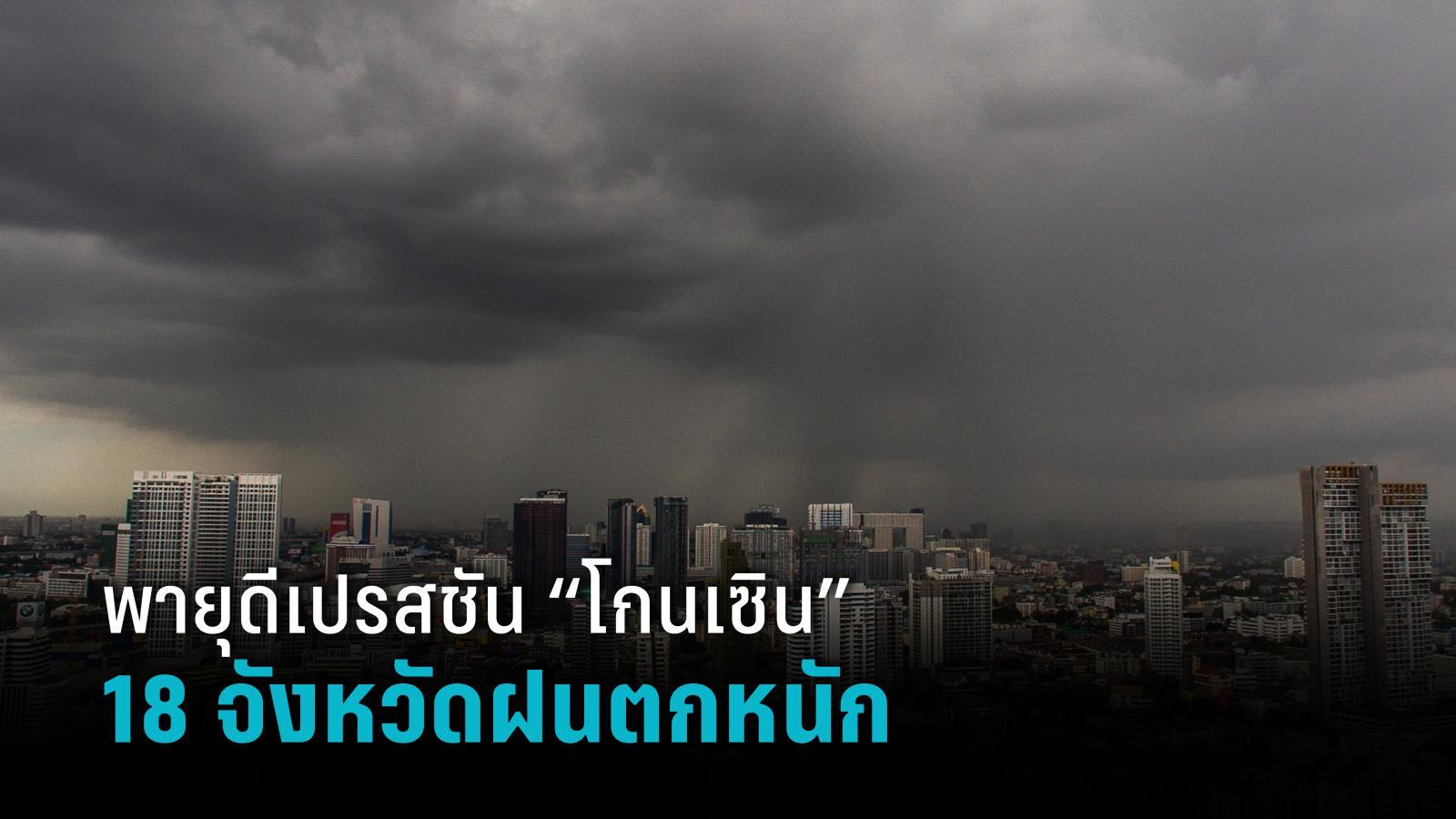 """อุตุฯ เตือน พายุดีเปรสชัน """"โกนเซิน"""" 18 จังหวัดเตรียมรับมือฝนตกหนัก"""