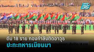 กองกำลังติดอาวุธประชาชน ปะทะทหารเมียนมา เสียชีวิต 18 ราย