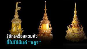 """มารู้จักเครื่องสวมหัวของไทย...ที่ไม่ได้มีแค่ """"ชฎา"""""""