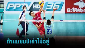 ตบหนุ่มไทย สู้เต็มที่ ก่อนแพ้แชมป์เก่า อิหร่าน 0-3 ศึกชิงแชมป์เอเชีย