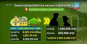 ทหารชั้นผู้น้อย ร้องบ้านสวัสดิการ แพง-ไม่ได้มาตรฐาน แม่ทัพภาค 4 สั่งสอบแล้ว