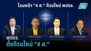 """4 รัฐมนตรี พลังประชารัฐ ตั้งก๊วนใหม่ """"4 ส."""""""