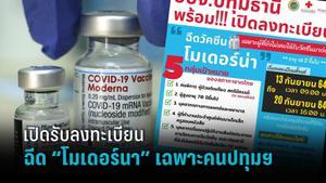 """คนปทุมเฮ! ลงทะเบียนฉีดวัคซีน """"โมเดอร์นา"""" ฟรี จองได้แล้วเริ่มวันนี้ -20 กันยา"""
