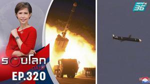 เกาหลีเหนือประกาศความสำเร็จ ทดสอบขีปนาวุธรุ่นใหม่  | 13 ก.ย. 64 | รอบโลก DAILY