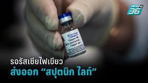"""เกาหลีใต้เล็งส่งออกวัคซีน """"สปุตนิก ไลท์"""" 10 ล้านโดส"""