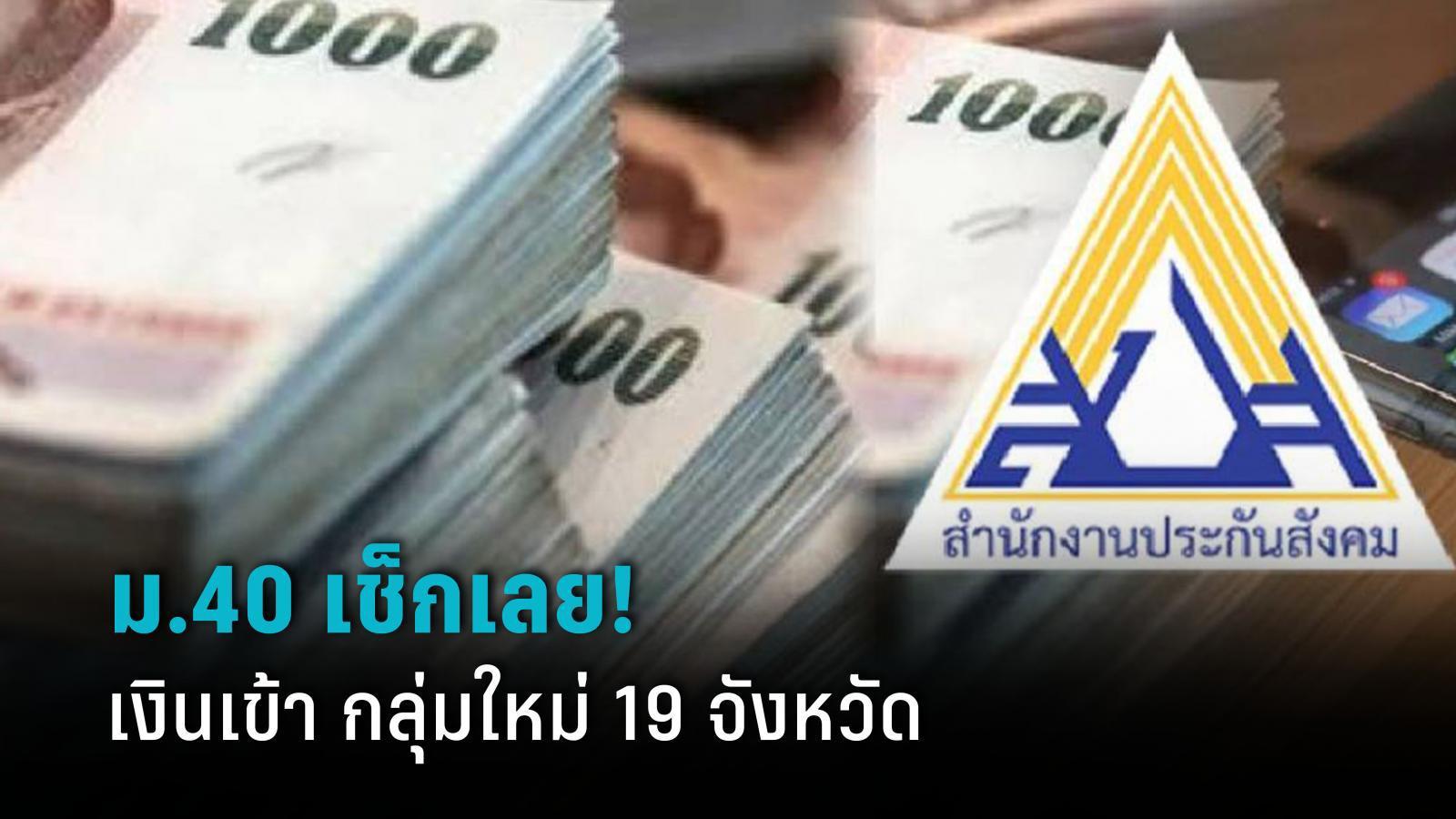 เช็กวันเงินเข้าพร้อมเพย์ เยียวยาผู้ประกันตน ม.40 กลุ่มใหม่ 19 จังหวัด แบ่งจ่าย 2 รอบ 20 ก.ย.และ 28 ก.ย.นี้