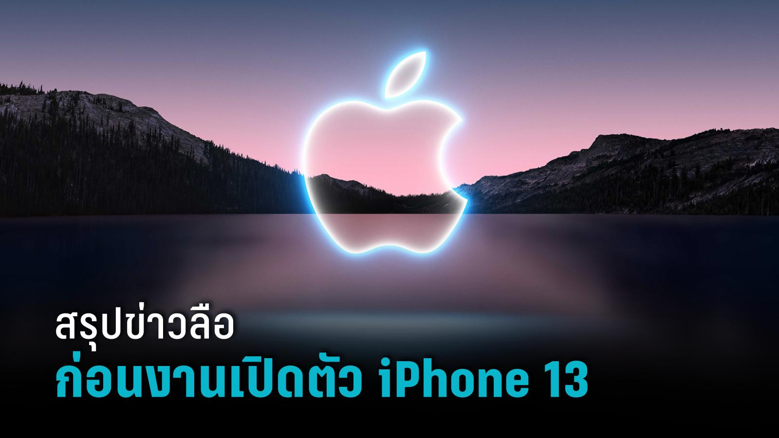 สรุปข่าวลือ Apple เปิดตัว iPhone 13 - Apple Watch Series 7 คืนนี้