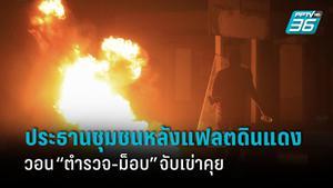 """ปธ.ชุมชนหลังแฟลตดินแดง วอน """"ตำรวจ-ม็อบ"""" จับเข่าคุยหาทางแก้  ชาวบ้านเดือดร้อน"""