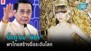 นายกฯชื่นชม ลิซ่า BLACKPINK นำวัฒนธรรมไทย สร้างชื่อก้องโลก