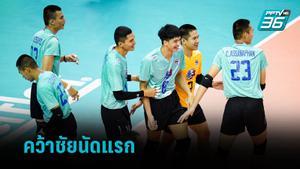 ตบชายไทย คว้าชัยนัดแรก วอลเลย์ชิงแชมป์เอเชีย