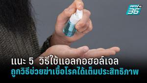 แนะ 5  วิธีใช้แอลกอฮอล์เจล อย่างถูกต้องช่วยป้องกันโควิด 19 ได้เต็มประสิทธิภาพ