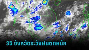อุตุฯ เตือน 35 จังหวัดระวังฝนตกหนัก - น้ำท่วมฉับพลัน