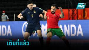 โต๊ะเล็กทีมชาติไทย นำก่อนแพ้ โปรตุเกส 1-4 เปิดหัวฟุตซอลโลก 2021