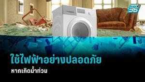 ใช้ไฟฟ้าอย่างปลอดภัย เมื่อต้องเจอกับน้ำท่วม