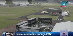 ไอซ์แลนด์เดินเครื่องโรงงานดูดคาร์บอนไดออกไซด์ใหญ่ที่สุดในโลก