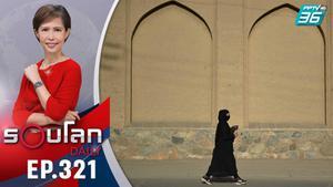 ตาลีบันออกกฎห้ามผู้หญิงร่วมงานกับผู้ชาย | 14 ก.ย. 64 | รอบโลก DAILY