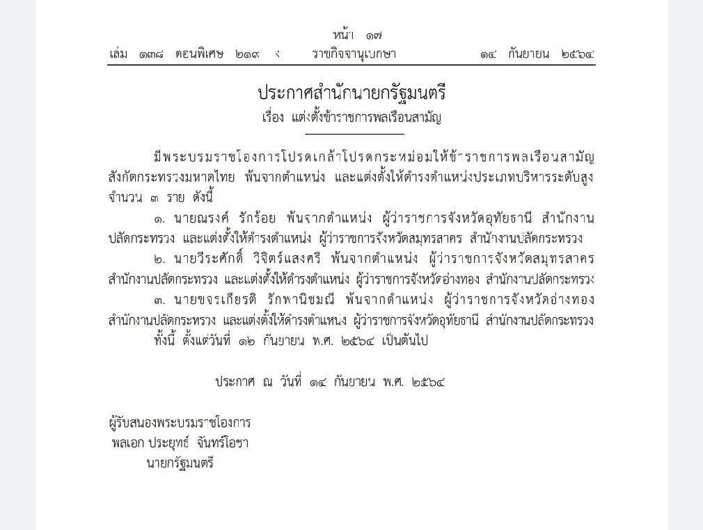 """โปรดเกล้าฯ แต่งตั้งปลัดมหาดไทย ผู้ว่าฯ 31 ราย กรณี """"ผู้ว่าฯสมุทรสาคร"""" ย้ายทันที มีผลตั้งแต่ 12 ก.ย.64"""