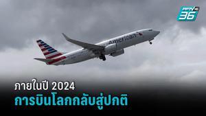"""""""โบอิง"""" คาดอุตสาหกรรมการบินโลกฟื้นตัวกลับสู่ปกติ ในปี 2024"""